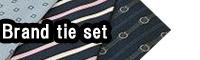 Brand tie set(ブランドネクタイセット)