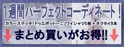 一週間分のネクタイ&シャツコーディネートが簡単!まとめ買いがお得!