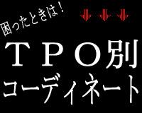 TPO別コーディネート